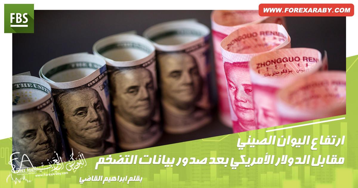 العملة الصينية مقابل الريال السعودي