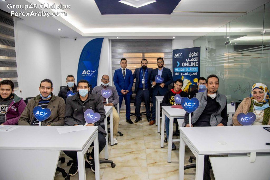 الدُفعة 48 من ندوات الفوركس العربي في القاهرة