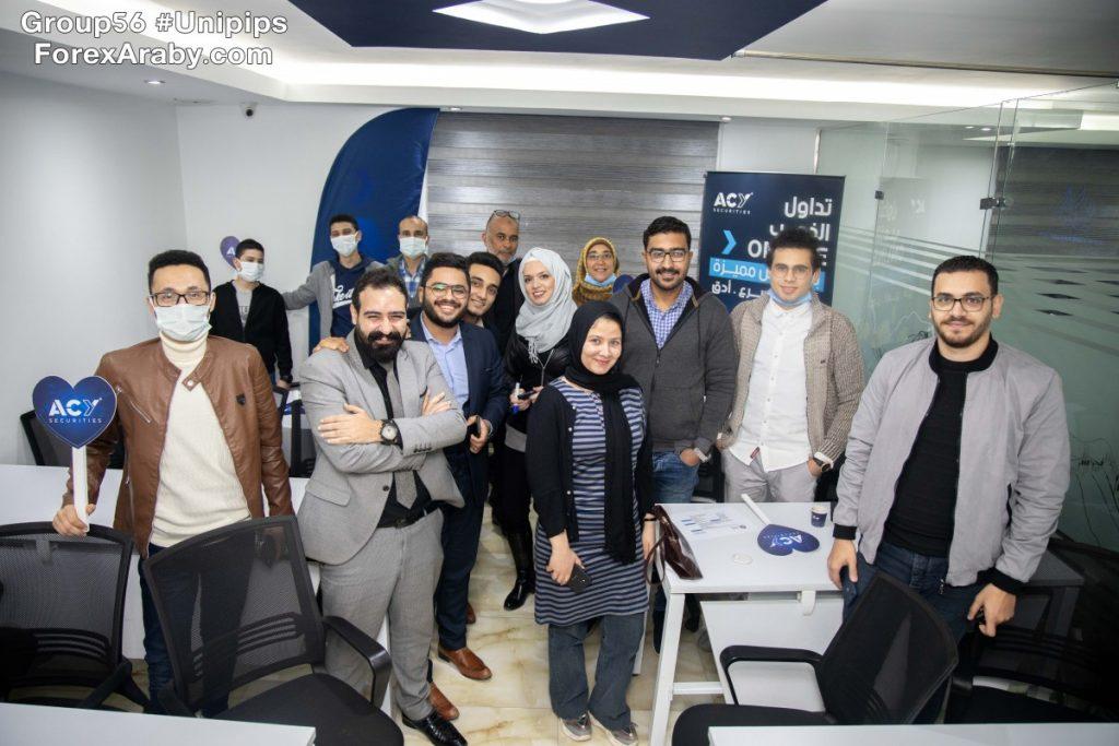 الدُفعة 56 من ندوات الفوركس العربي في القاهرة