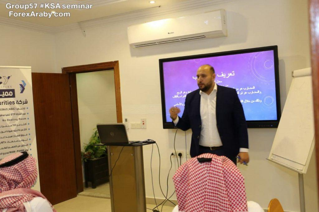 سيمينار الفوركس العربي الدُفعة 57 في الرياض